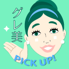 https://beautysalongrace.com/blog/wp-content/uploads/2014/09/guremi_honbu2.png