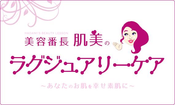 肌美のラグジュアリーケア_01