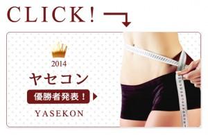 yasekon2014_winners_ブログ用_02