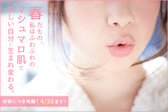 campaign_collagen5000_ブログ用_01