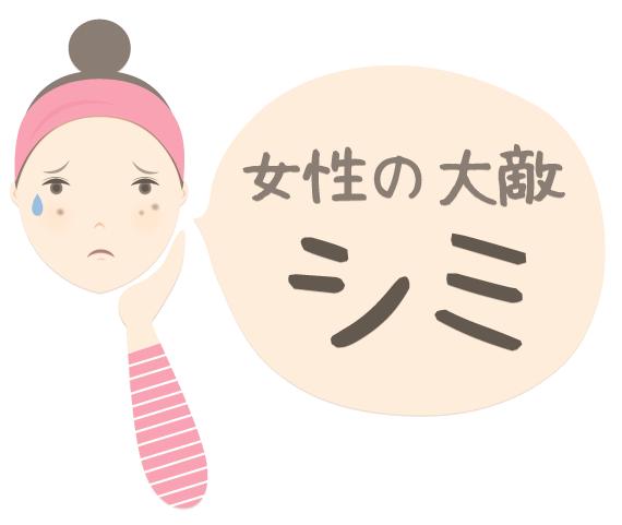 シミ_困り顔_女性